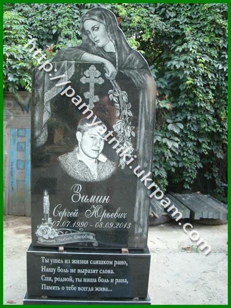 Цена на памятники цены ритуальные агентства заказать памятник спб я могу